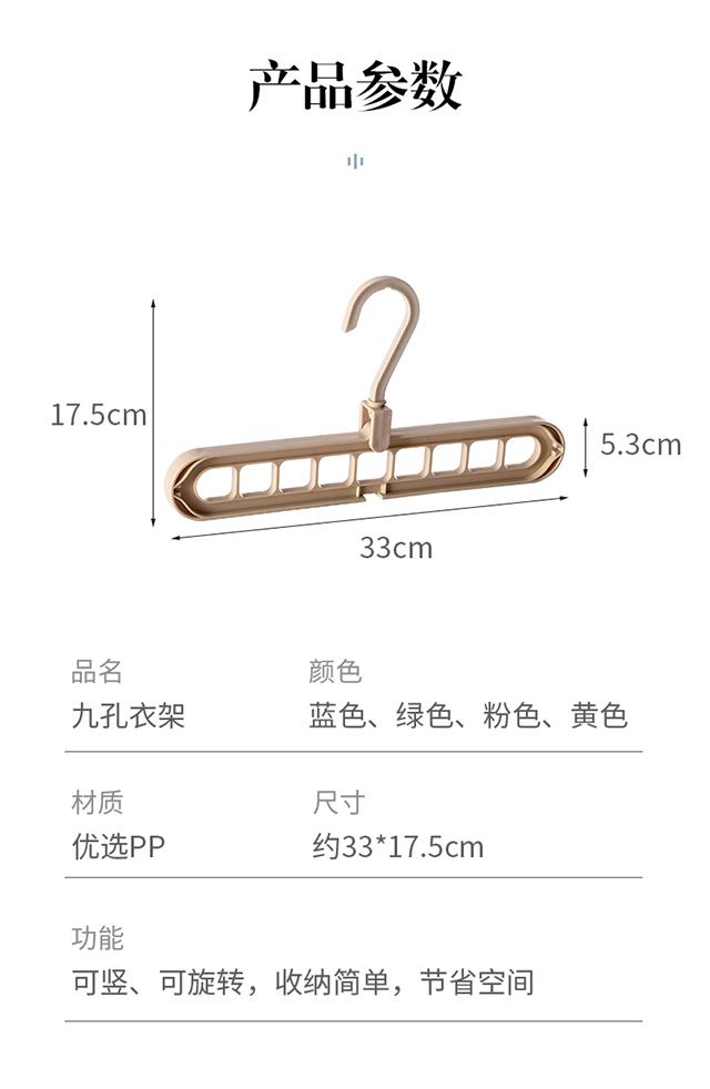 九孔衣架_08.jpg