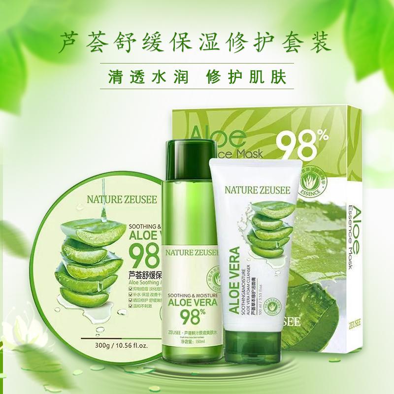 NATURE ZEUSEE芦荟舒缓保湿98%芦荟胶+芦荟水+洗面奶+面膜盒装