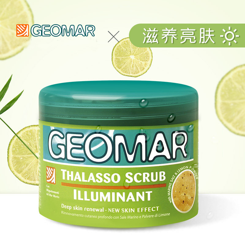 Geomar 吉儿玛亮泽身体磨砂海盐(柠檬香味)300g