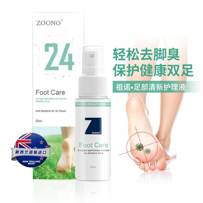新西兰zoono/祖诺足部清新护理喷雾50ml 除脚臭脚汗水泡去脚气喷剂 足部护理液