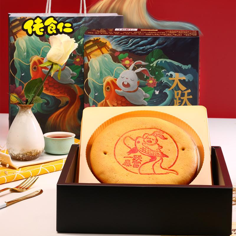 """佬食仁""""一跃暴富""""大月饼整个500g中秋礼盒装 芋泥麻薯肉松咸蛋黄 伍闽南手工糕点"""