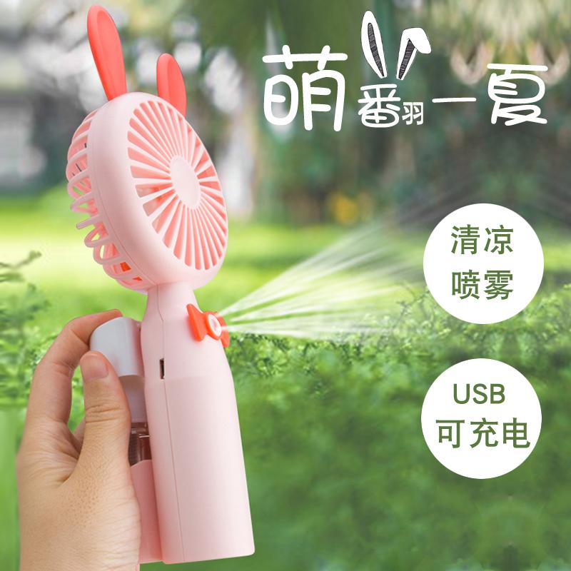 KD系列萌兔小风扇夏季降温神器