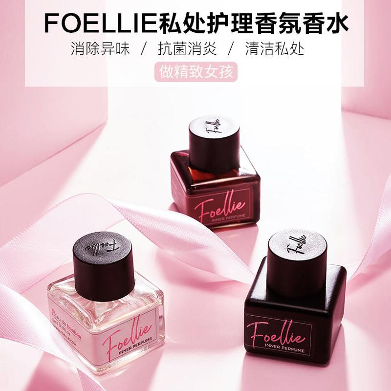 foellie私处护理香氛香水5ml/瓶 呵护私处 消除异味
