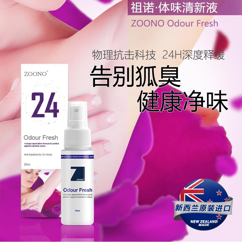 新西兰zoono/祖诺体味清新剂50ml 护理喷雾 腋下止汗净味喷剂