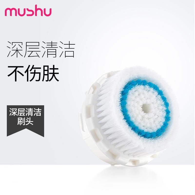 mushu木薯声波洁面仪J1 深层清洁刷头