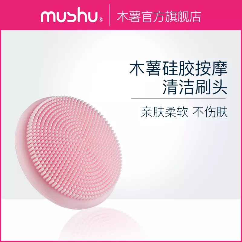 mushu木薯声波洁面仪J1 硅胶按摩清洁刷头