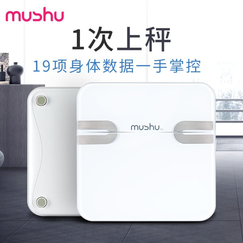 mushu木薯体脂秤家用成人精准女智能体重秤 充电测体重脂肪电子称
