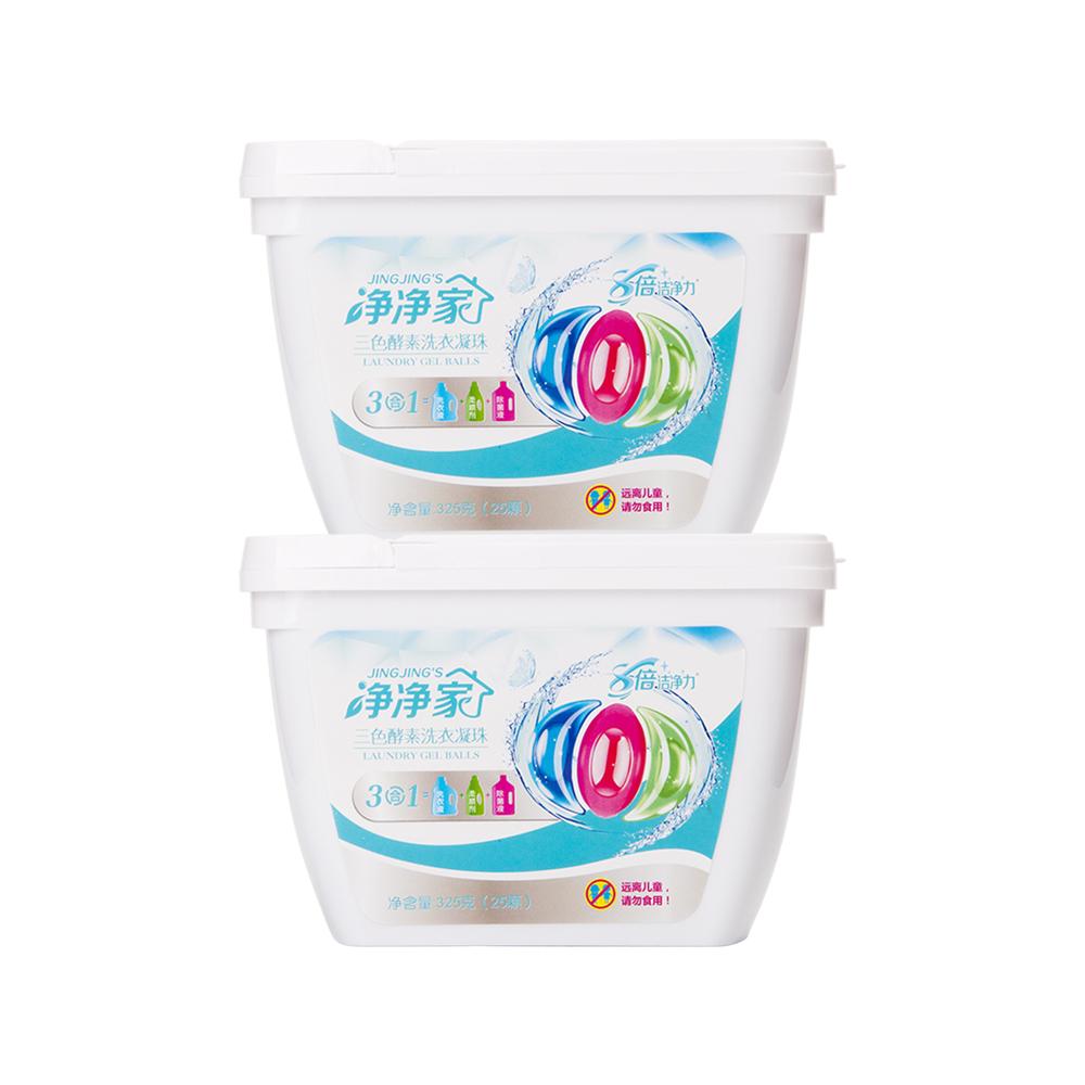 净净家 三色酵素洗衣凝珠3合一 25粒/盒*2
