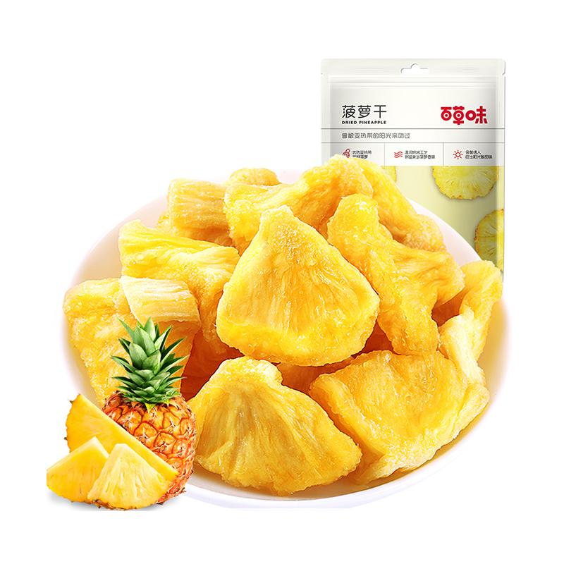百草味 菠萝干50g
