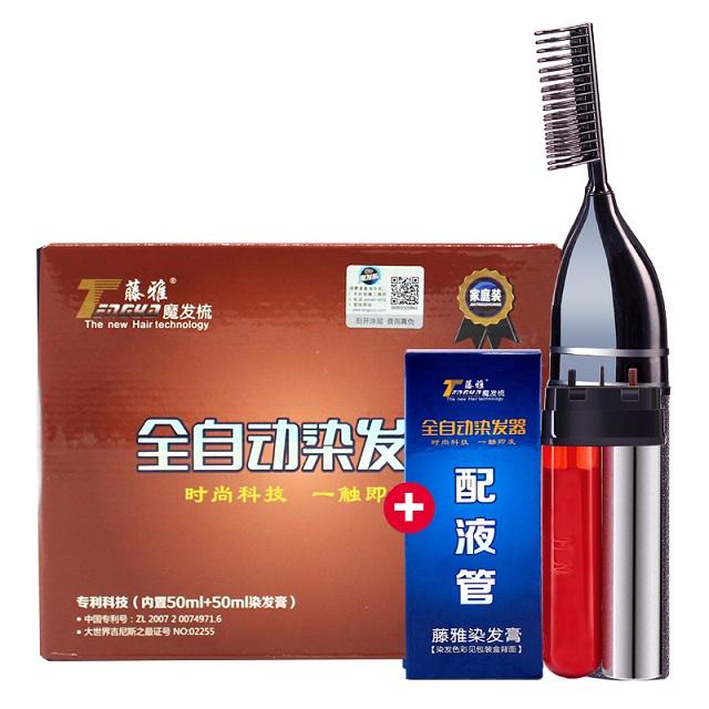 藤雅全自动染发器套装+配液管纯植物安全配方便捷一梳黑 栗色