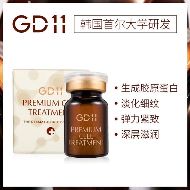 GD-11 纪蒂十一至臻修复精华 修复肌肤屏障