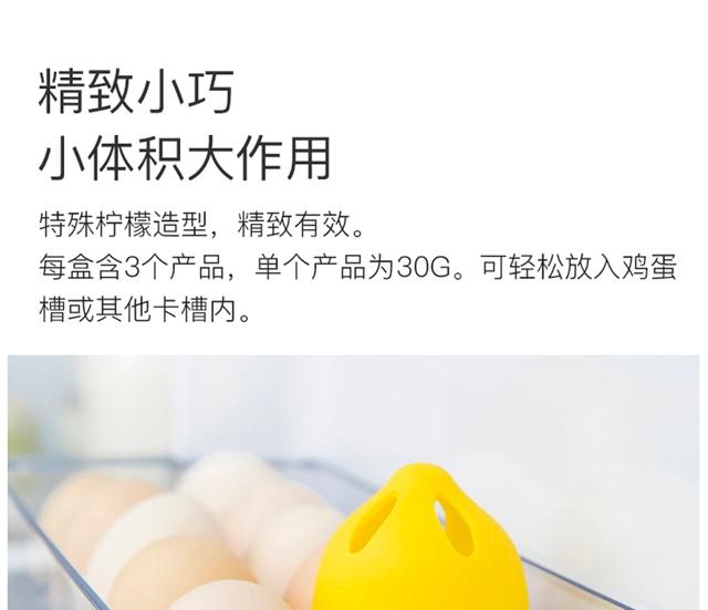 冰箱除味蛋_12.jpg