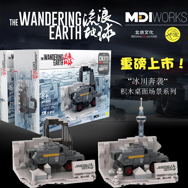 MDI X 也造流浪地球官方授权运载车益智拼装积木模型场景系列