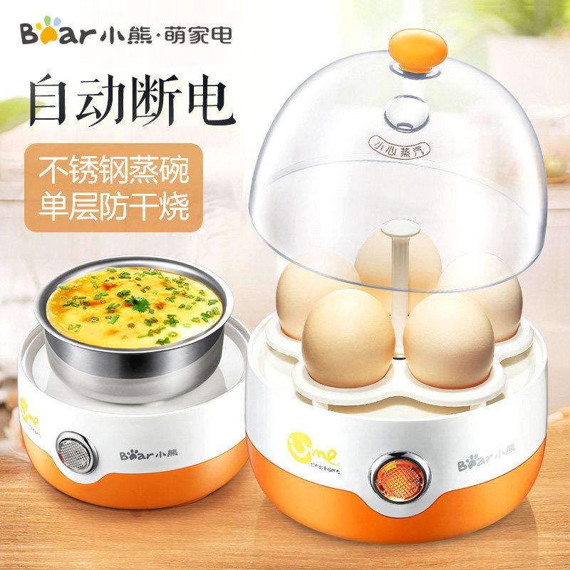 小熊煮蛋器ZDQ-2201(橙色)