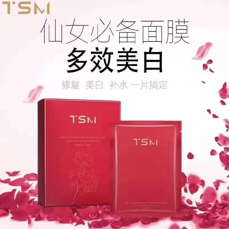 泰国正品TSM皇家多效蚕丝面膜  补水保湿  提亮肤色  玫瑰精华  收缩毛孔