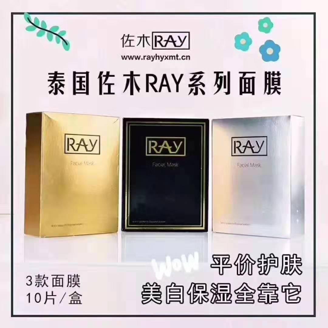 泰国正品3盒装佐木RAY面膜任意三色组合装