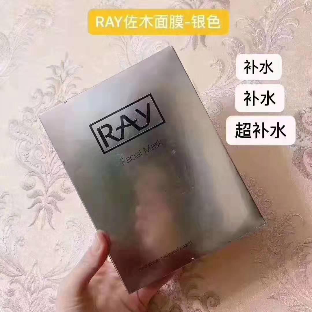 泰国正品佐木RAY 蚕丝面膜(银色版)美白补水 晒后修复 莹亮肌肤