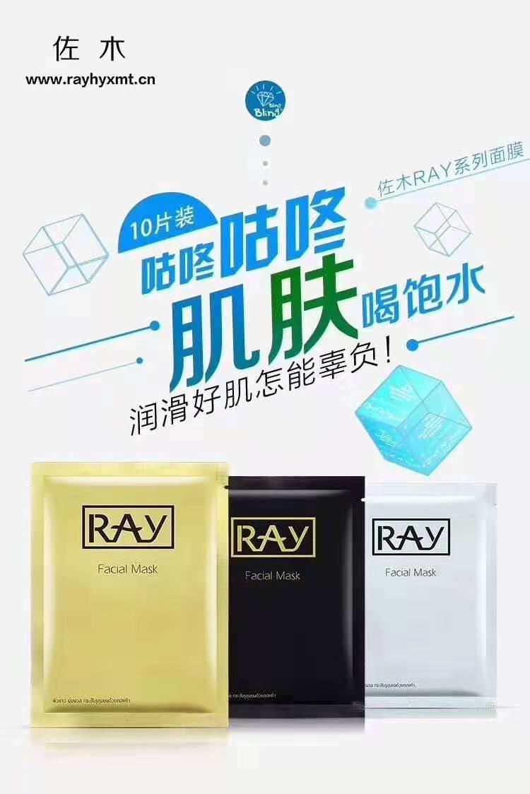 泰国正品2盒装佐木RAY面膜任意两色组合装