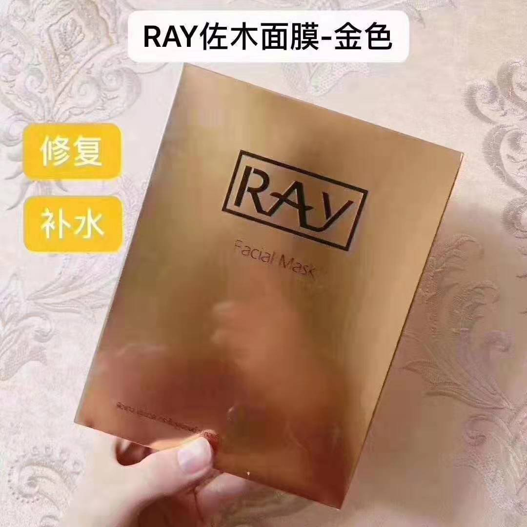 泰国正品佐木RAY 蚕丝面膜(金色版)嫩肤紧致 细化毛孔 修护肌肤 祛痘祛皱