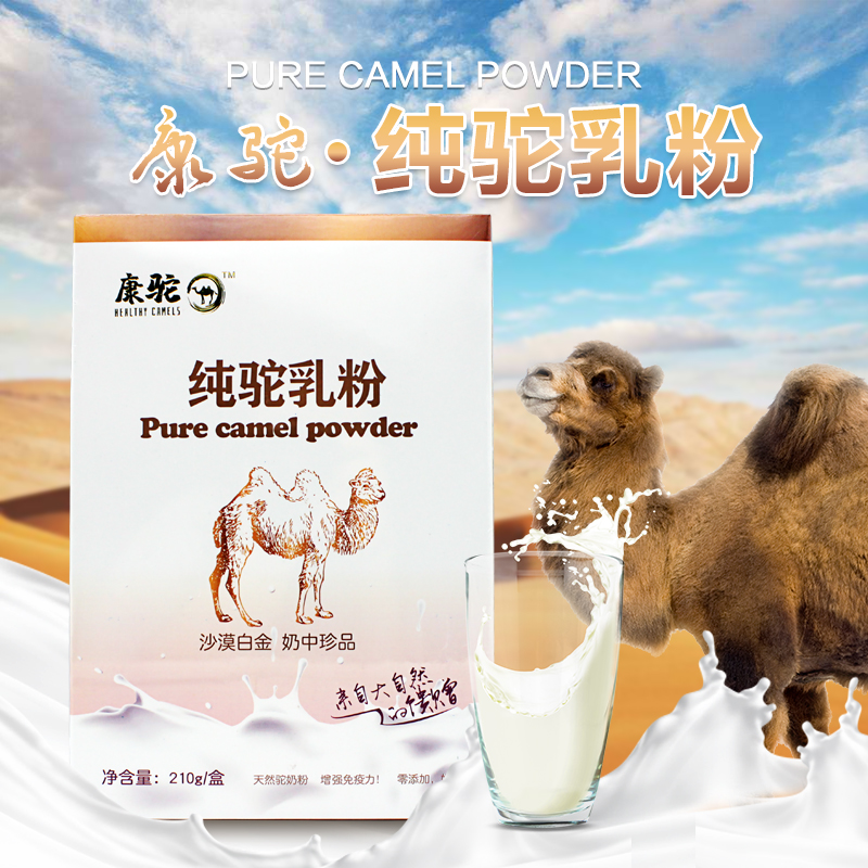 【康驼】 新疆天然骆驼纯奶粉 纯乳粉 无糖无添加儿童奶粉少年成人中老年奶粉210克/盒