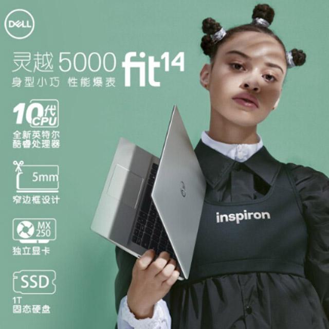 戴尔 灵越 IN5490-2625S   I5-I5-10210 14寸屏 笔记本电脑 标准版