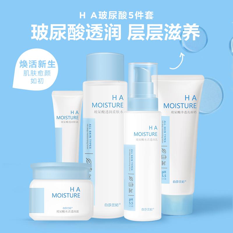 玻尿酸补水保湿化妆品套盒眼霜水乳护肤套装