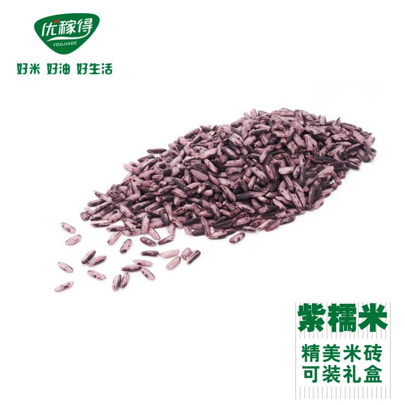 优稼得五谷杂粮紫糯米(400g*2盒)