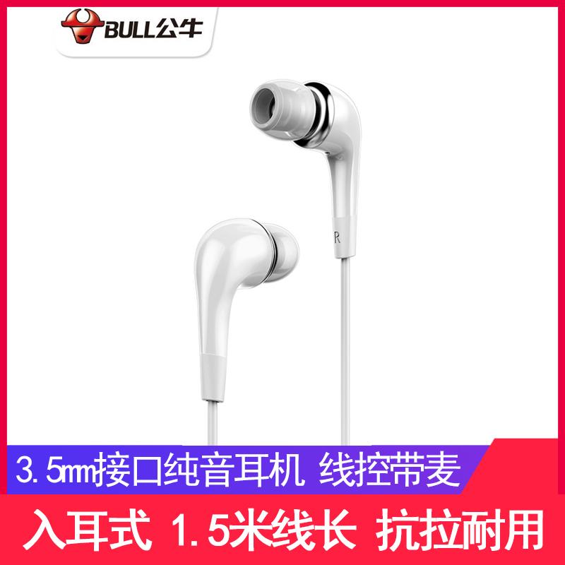 BULL公牛纯音耳机入耳式手机音乐耳机线控带麦3.5mm接口HIA321