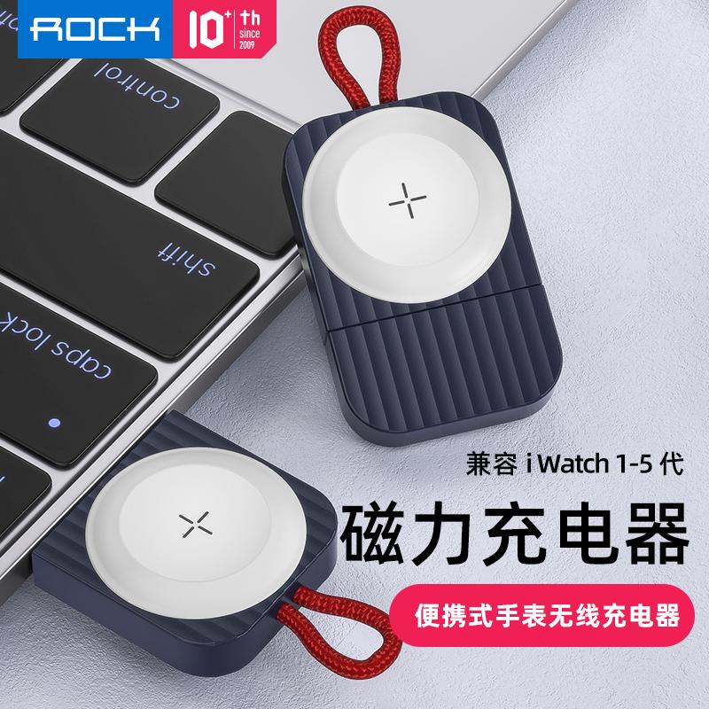 洛克无线充电器智能手表iwatch便携磁吸定位2.5W快充USB接口w26