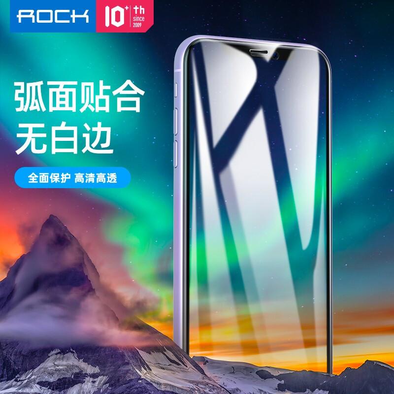洛克苹果手机iphone11pro max水凝膜防指纹手机贴膜两片