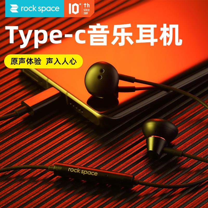 洛克typeC音乐耳机C1半入耳式耳机线控带麦手机耳机 黑色