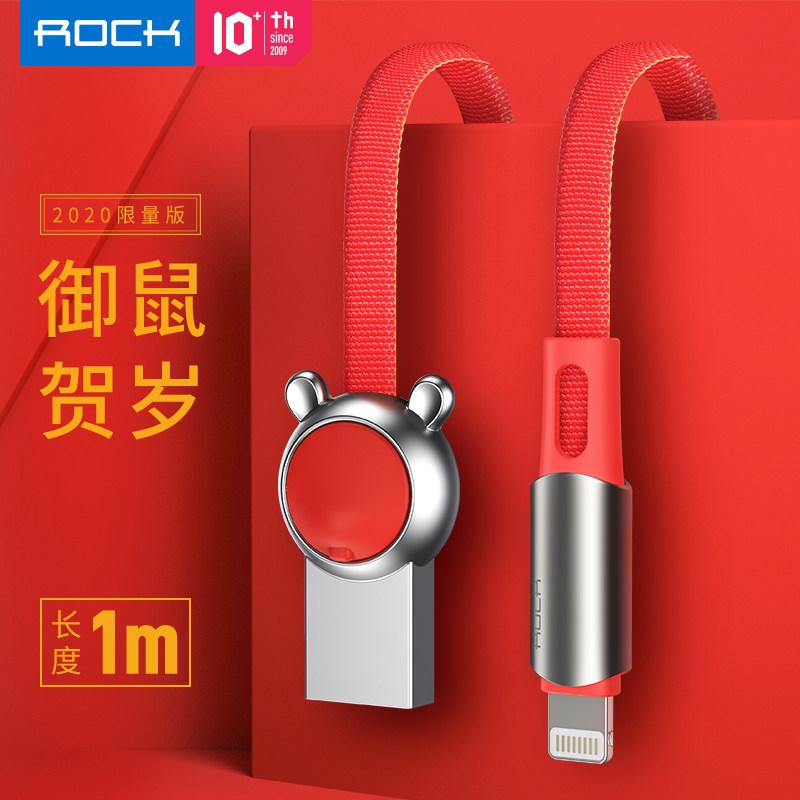 ROCK洛克苹果数据线十二生肖iPhone充电线卡通lightning1米