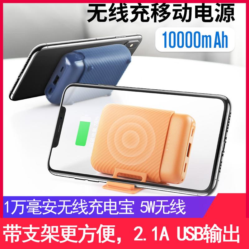 洛克10000毫安5W无线充电移动电源2.1A单USB带支架充电宝小巧迷你