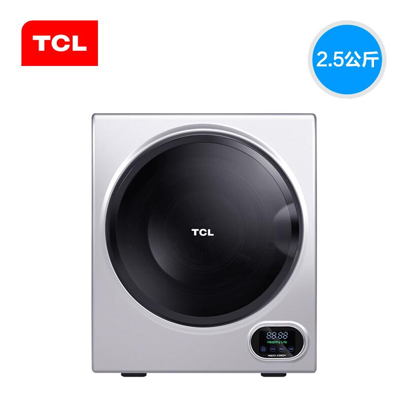 TCL 5公斤 滚筒烘干机干衣机 高温除菌 冷风除味 衣干即停(银色)HQG50-J100Z 银色
