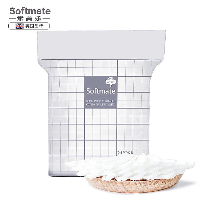英国softmate索美乐化妆棉加厚210片