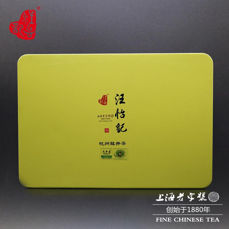 汪怡记西湖龙井茶礼盒