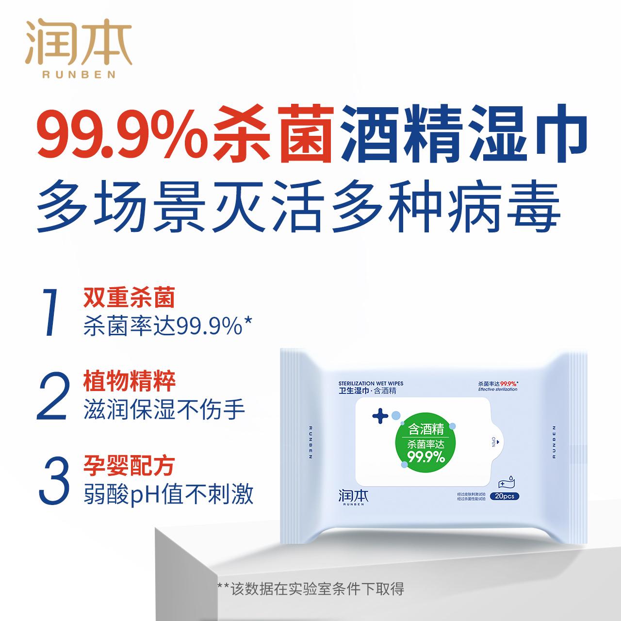 润本卫生湿巾(带酒精)20抽10包组合装