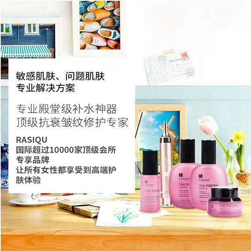 【孕产妇可用 过敏包退】韩国一般贸易进口  顶级美容院专供 RASIQU殊颜香妆逆龄修复5件套
