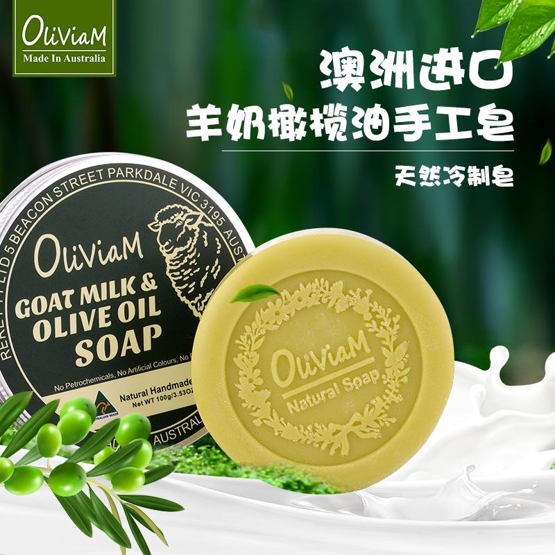 【特价促销 买一送一】澳洲原装进口 澳莉维亚 Oliviam羊奶皂手工皂 孕妇可用 多种规格可选