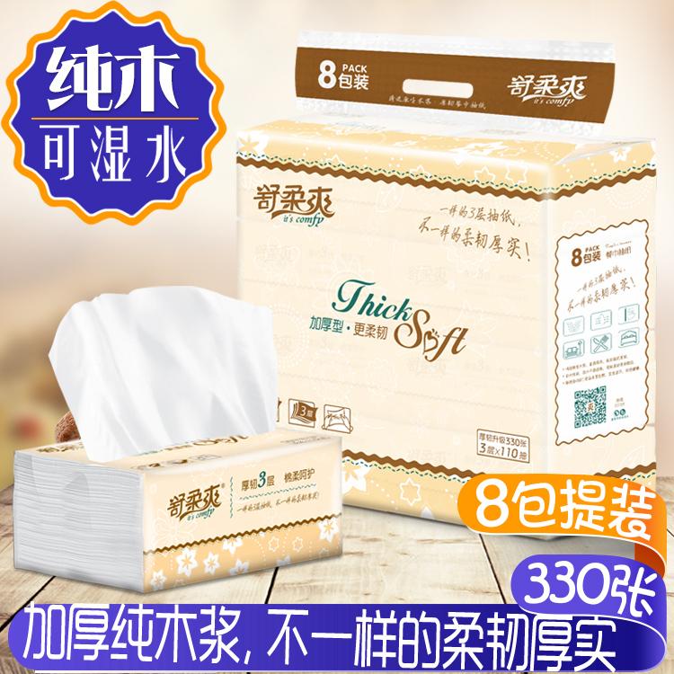 舒柔爽8包装原生抽纸 家用商用车载抽取式纸巾实惠