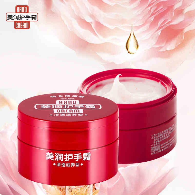Shiseido资生堂美润护手霜(渗透滋养型)<盒装>100g*2