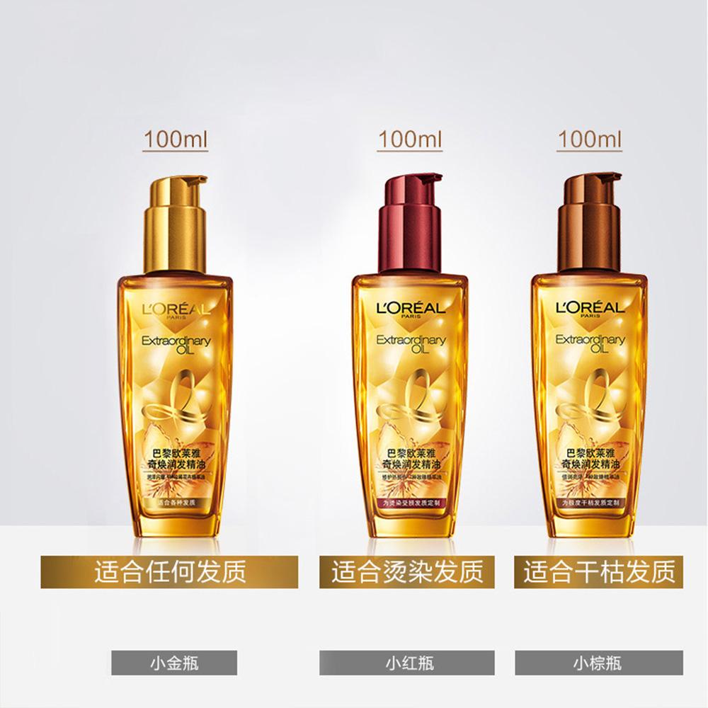欧莱雅奇焕润发精油 100ml  针对烫染受损发质 /适合各种发质