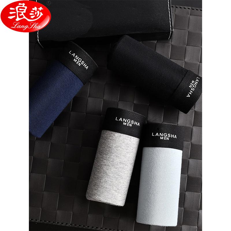 浪莎 男士内裤平角舒适4条盒装透气经典混色凹凸包裹四季平角纯棉短裤