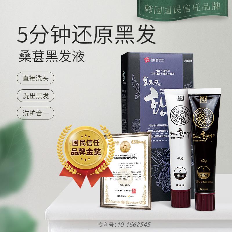 【80%桑树提取液 天然温和,染护合一防脱发】韩国-乌帝科帝染发剂