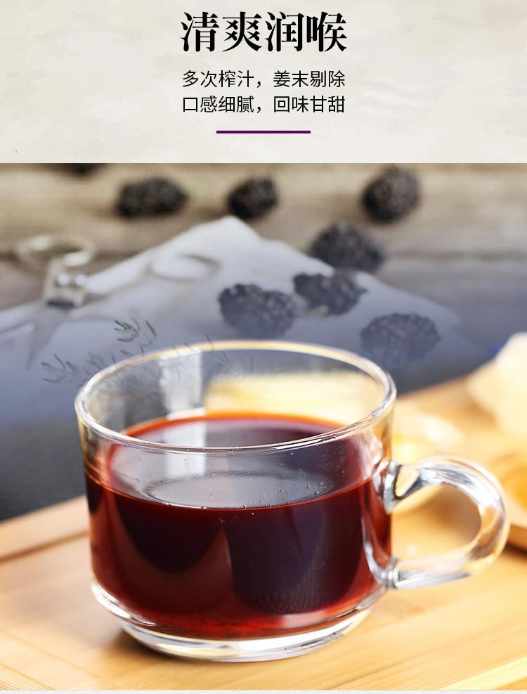 桑葚膏详情_12_看图王.jpg