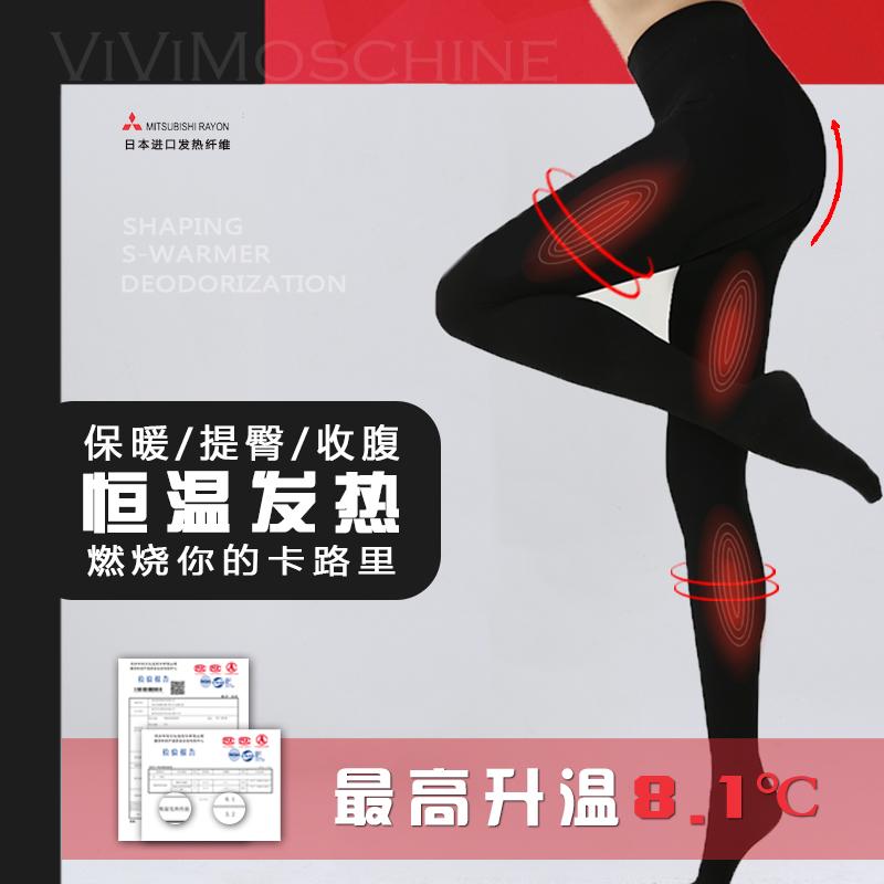 ViViMoschine进口MIYABI发热燃脂袜 日本进口发热纱线 升级版MIYABI 最高升温8.1℃ 轻薄不失温暖 高弹显瘦 加速燃脂
