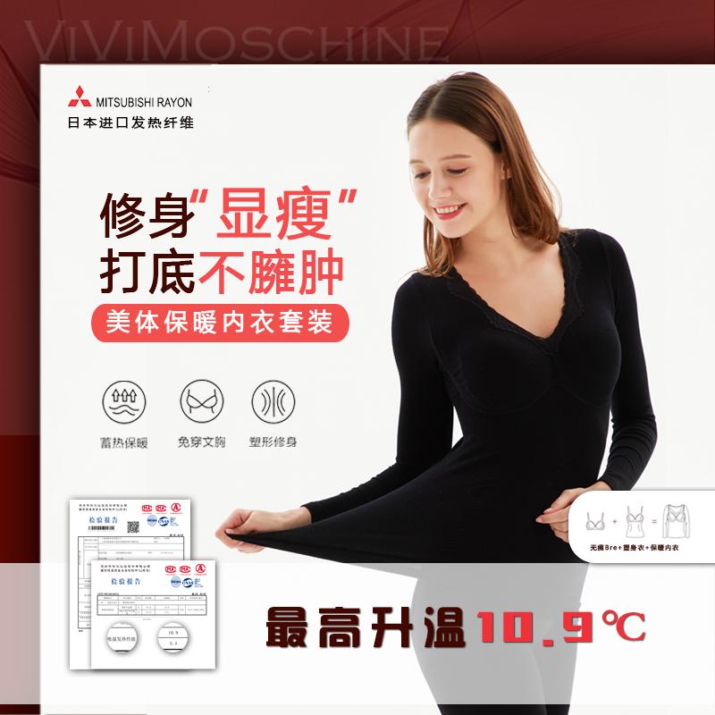 ViViMoschine塑形保暖内衣套装(黑色)快速升温 塑身美体保暖免bra 四合一
