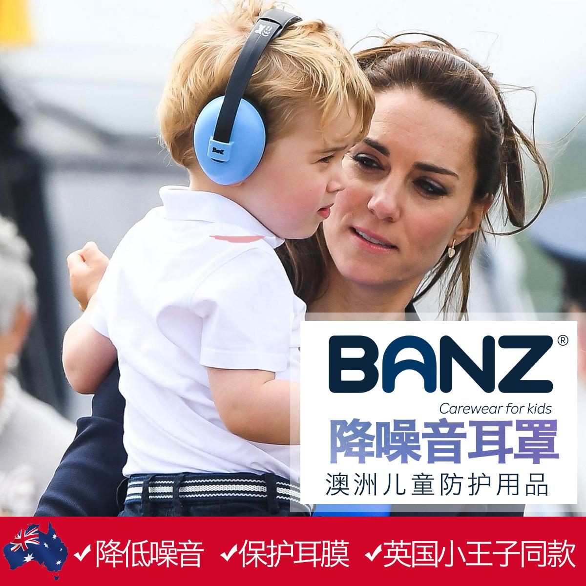 澳洲babyBANZ儿童飞机出行防护婴幼儿宝宝睡觉防吵专业降噪音耳罩