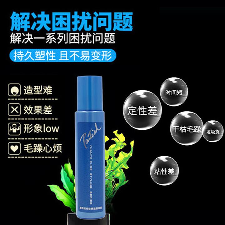原野超纯动感造型发胶(蓝色瓶)200ml A020