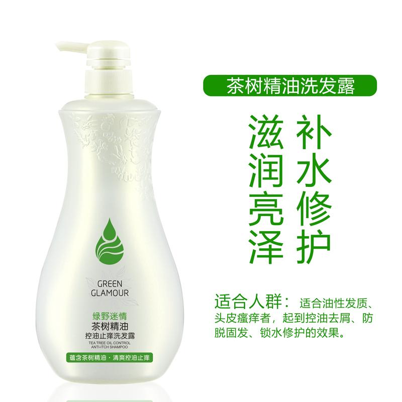 原野茶树精油控油止痒洗发露550ml K005